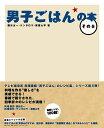 男子ごはんの本 その5/国分太一/ケンタロウ/栗原心平【2500円以上送料無料】