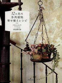 12ケ月の多肉植物寄せ植えレシピ/黒田健太郎【合計3000円以上で送料無料】