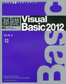 基礎Visual Basic 2012 入門から実践へステップアップ/羽山博【合計3000円以上で送料無料】
