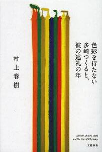 色彩を持たない多崎つくると、彼の巡礼の年/村上春樹【3000円以上送料無料】
