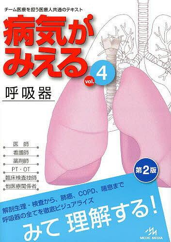 病気がみえる vol.4/医療情報科学研究所【2500円以上送料無料】
