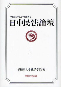 日中民法論壇/早稲田大学孔子学院【合計3000円以上で送料無料】