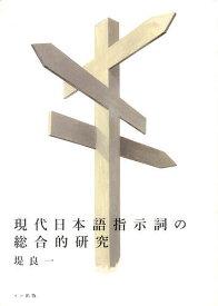 現代日本語指示詞の総合的研究/堤良一【3000円以上送料無料】