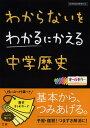 中学歴史【2500円以上送料無料】