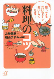 知ってるだけですぐおいしくなる!料理のコツ/左巻健男/稲山ますみ【合計3000円以上で送料無料】