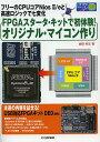 FPGAスタータ・キットで初体験!オリジナル・マイコン作り フリーのCPUコアNios 2/eと高速ロジックで七変化/岩田利王【2500円以上送料無料】