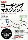 図解コーチングマネジメント/伊藤守【2500円以上送料無料】