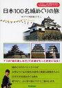 日本100名城めぐりの旅 7つの「城の楽しみ方」でお城がもっと好きになる!/萩原さちこ【2500円以上送料無料】