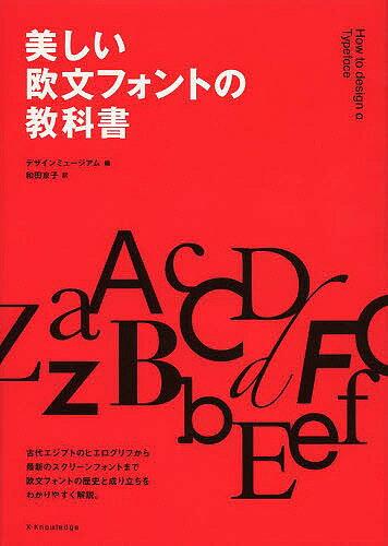 美しい欧文フォントの教科書/デザインミュージアム/和田京子【2500円以上送料無料】
