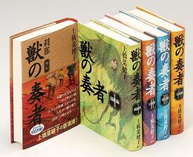 獣の奏者 完結セット 全5巻【合計3000円以上で送料無料】