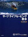 サーフライフセービング教本/日本ライフセービング協会【2500円以上送料無料】