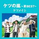 ケツの嵐〜夏BEST〜/ケツメイシ【2500円以上送料無料】