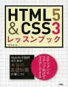 HTML5&CSS3レッスンブック/エビスコム【2500円以上送料無料】