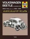 VWビートル&カルマン・ギア1954〜1979メンテナンス&リペア・マニュアル ヘインズ日本語版/ケン・フロイント/マイク・スタブルフィールド/ジョン・H・ヘイ...