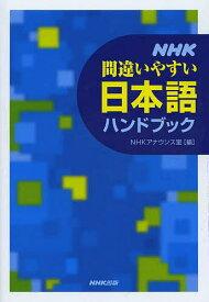 NHK間違いやすい日本語ハンドブック/NHKアナウンス室
