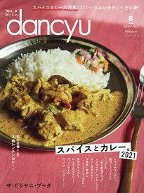 dancyu(ダンチュウ) 2021年8月号【雑誌】【3000円以上送料無料】