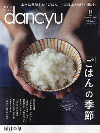dancyu(ダンチュウ) 2021年11月号【雑誌】【3000円以上送料無料】