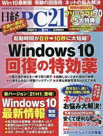 日経PC21 2021年8月号【雑誌】【3000円以上送料無料】