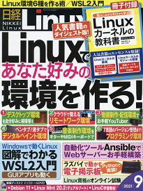 日経Linux 2021年9月号【雑誌】【3000円以上送料無料】