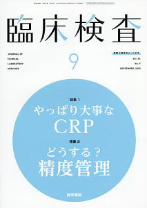 臨床検査 2020年9月号【雑誌】【3000円以上送料無料】
