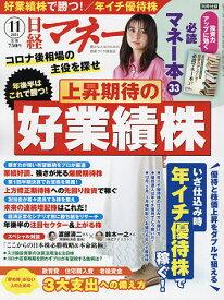 日経マネー 2021年11月号【雑誌】【3000円以上送料無料】