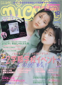 nicola(ニコラ) 2021年10月号【雑誌】【3000円以上送料無料】