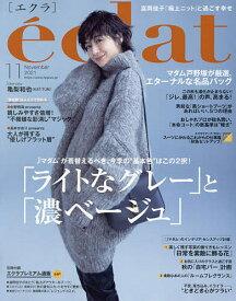 eclat(エクラ) 2021年11月号【雑誌】【3000円以上送料無料】