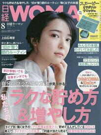 日経ウーマン 2021年8月号【雑誌】【3000円以上送料無料】