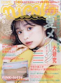 nicola(ニコラ) 2021年8月号【雑誌】【3000円以上送料無料】