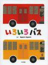 いろいろバス/tuperatupera【合計3000円以上で送料無料】