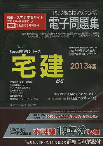 CD−ROM '13 宅建電子問題集【2500円以上送料無料】