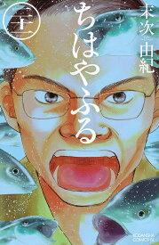 ちはやふる 21/末次由紀【合計3000円以上で送料無料】