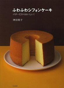 ふわふわシフォンケーキ バターだからおいしい!/津田陽子/レシピ【合計3000円以上で送料無料】