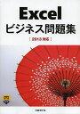 Excelビジネス問題集/日経BP社【2500円以上送料無料】