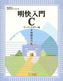 明快入門C スーパービギナー編/林晴比古【合計3000円以上で送料無料】