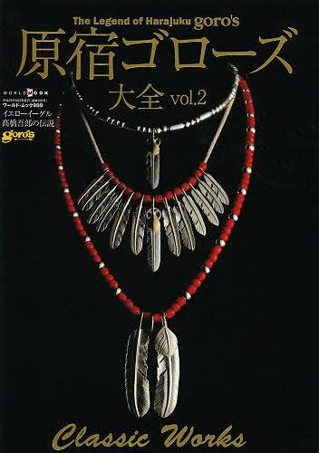 原宿ゴローズ大全 vol.2【2500円以上送料無料】