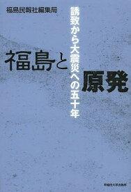 福島と原発 誘致から大震災への50年/福島民報社編集局【合計3000円以上で送料無料】