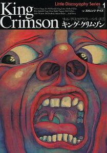 キング・クリムゾン/ストレンジ・デイズ【3000円以上送料無料】