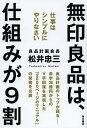 無印良品は、仕組みが9割 仕事はシンプルにやりなさい/松井忠三【2500円以上送料無料】