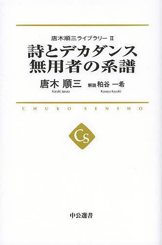 唐木順三ライブラリー 2/唐木順三