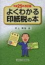 よくわかる印紙税の本/村上幸宏【2500円以上送料無料】