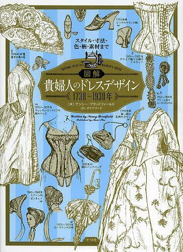 図解貴婦人のドレスデザイン1730〜1930年 スタイル・寸法・色・柄・素材まで/ナンシー・ブラッドフィールド/ダイナワード【2500円以上送料無料】