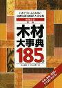 原色木材大事典185種 日本で手に入る木材の基礎知識を網羅した決定版/村山忠親/村山元春【2500円以上送料無料】