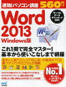 Word 2013 Windows版/速効!パソコン講座編集部【2500円以上送料無料】