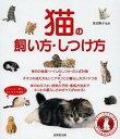 猫の飼い方・しつけ方/青沼陽子【2500円以上送料無料】
