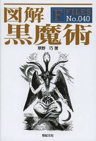 図解黒魔術/草野巧【合計3000円以上で送料無料】
