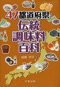 47都道府県・伝統調味料百科/成瀬宇平【2500円以上送料無料】