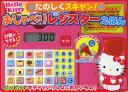 Hello Kitty☆たのしくスキャン!☆おしゃべりレジスターえほん/サンリオ【2500円以上送料無料】