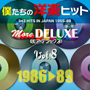 僕たちの洋楽ヒット モア・デラックス VOL.8:1986−89/オムニバス【2500円以上送料無料】