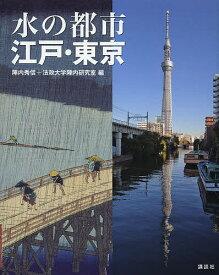 水の都市江戸・東京/陣内秀信/法政大学陣内研究室
